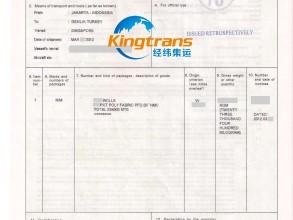 纺织面料印尼转口贸易土耳其FORM A产地证解决案例2012