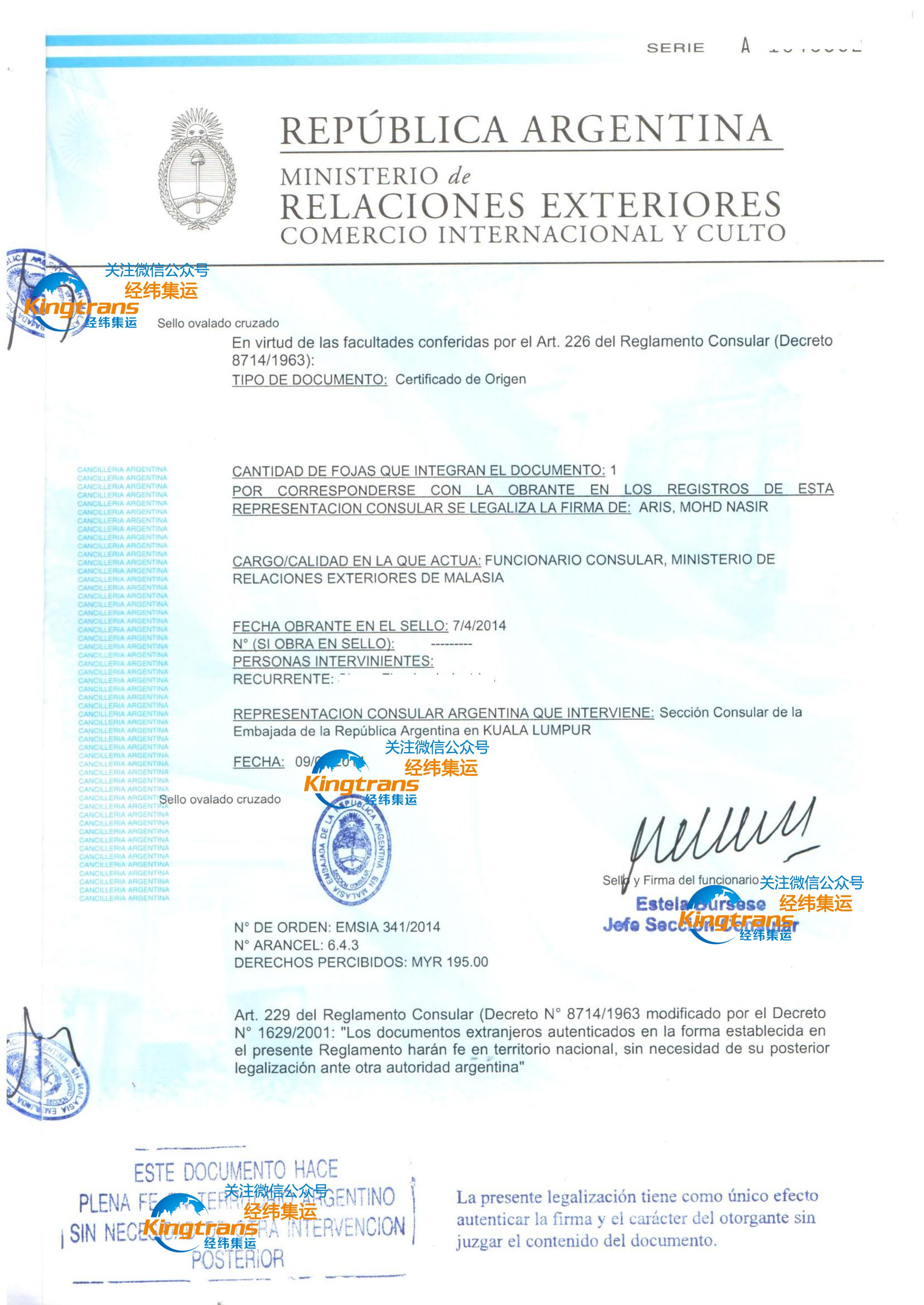 瓷砖马来西亚转口贸易阿根廷大使馆加签解决案例2014