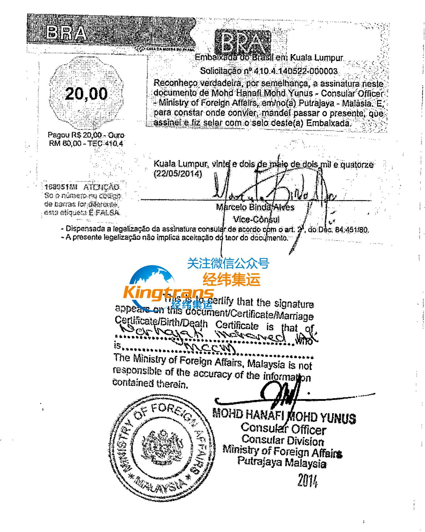 钢管反倾销马来西亚转口贸易巴西大使馆加签解决案例2014