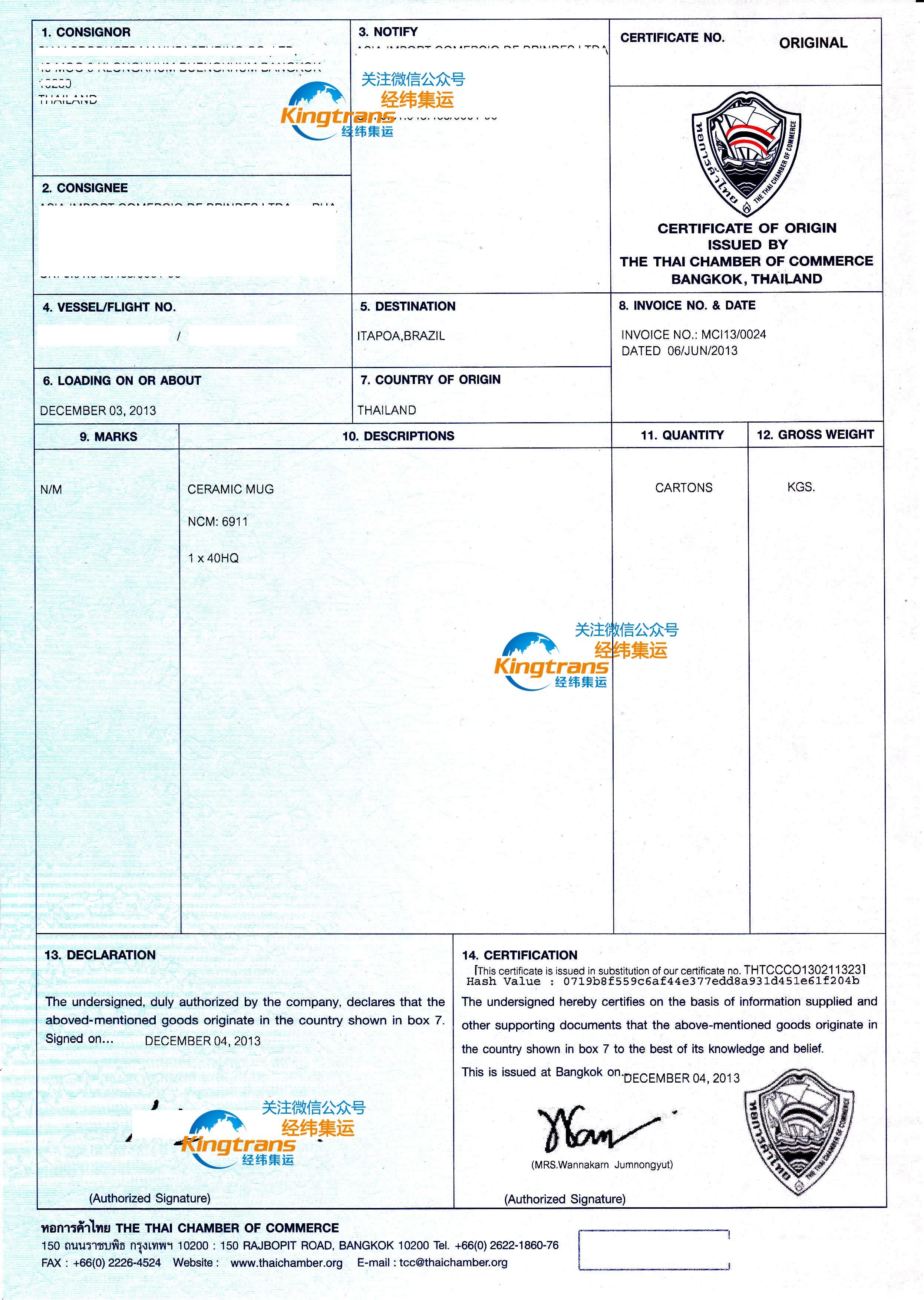 日用陶瓷反倾销泰国转口巴西大使馆加签解决案例2013