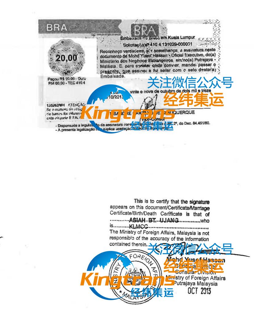 日用陶瓷马来西亚转口巴西大使馆加签解决案例2013
